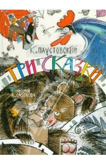 Три сказки - Константин Паустовский