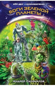 Боги Зеленой планеты - Андрей Саломатов