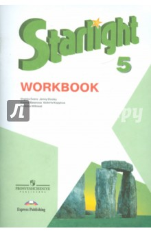 Ответы на test booklet starlight 5 класс, ключи решебник и гдз.