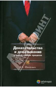 Доказательства и доказывание в арбитражном процессе - Виктор Юзефович