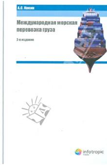 Международная морская перевозка груза. Право и практика - Александр Кокин