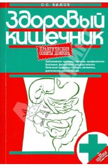 2 книги о заболеваниях ЖКТ от профессионального гастроэнтеролога | [Infoclub.PRO]