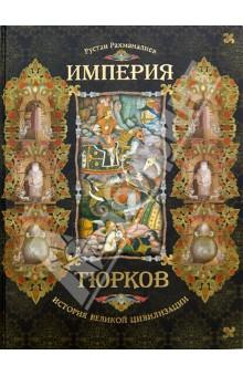 Империя тюрков. История великой цивилизации - Рустан Рахманалиев