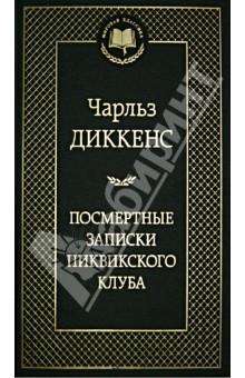 Посмертные записки Пиквикского клуба - Чарльз Диккенс