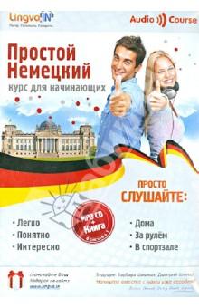 Простой Немецкий. Курс немецкого языка для начинающих (+CDmp3) - О. Плотникова