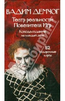 Театр Реальности Повелителя Игр (52 шт) - Вадим Демчог