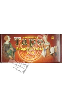 Классическое Таро Райдера Уэйта. 78 карт Таро. Книга Таро: узнать, предвидеть, изменить изображение обложки