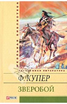 Зверобой, или Первая тропа войны - Джеймс Купер