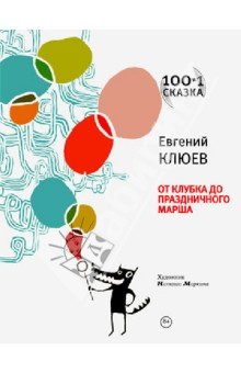 От клубка до праздничного марша - Евгений Клюев