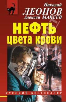 Нефть цвета крови - Леонов, Макеев