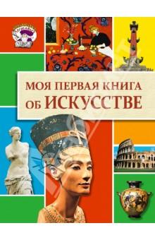 Моя первая книга об искусстве - Ольга Салимова