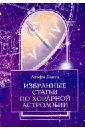 Альфи Лявуа - Избранные статьи по хорарной астрологии обложка книги