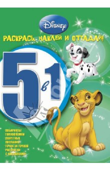 Животные Disney № 1202 Раскрась, наклей, отгадай! изображение обложки
