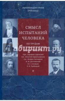 Смысл испытаний человека по трудам русских богословов и мыслителей - Илия Архимандрит