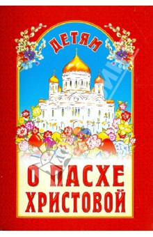 Детям о Пасхе Христовой обложка книги