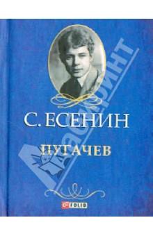 Пугачев - Сергей Есенин