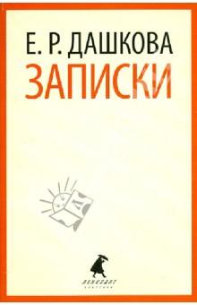 Записки - Екатерина Дашкова