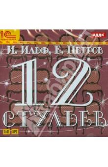Купить аудиокнигу: Ильф и Петров. 12 стульев (CDmp3, читает Аркадий Бухмин, на диске)