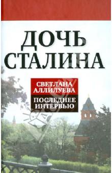 Дочь Сталина. Светлана Аллилуева. Последнее интервью - Светлана Аллилуева
