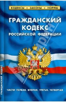 Гражданский кодекс Российской Федерации. Части 1-4 по состоянию на 01.04.13