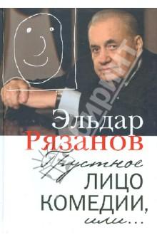 Эльдар Рязанов. Грустное лицо комедии, или Наконец подведенные итоги. Издательство: ПРОЗАиК, 2010 г.