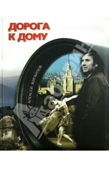 Дорога к дому (+CD) - Алексей Жигайлов