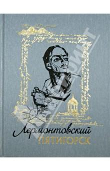 Сергей Недумов. Лермонтовский Пятигорск. Издательство: Снег, 2011 г