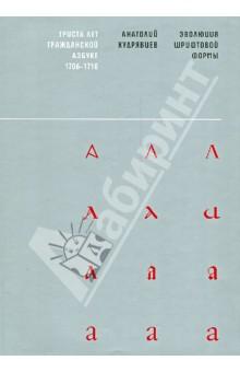 Эволюция шрифтовой формы. Учебное пособие - Анатолий Кудрявцев