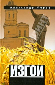Изгои - Александр Морев изображение обложки