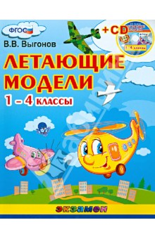 Летющие модели. 1-4 классы (+CD) ФГОС - Виктор Выгонов изображение обложки