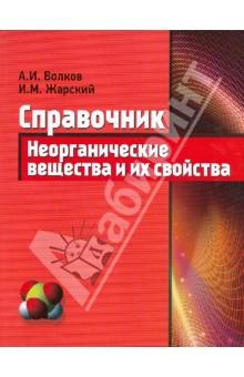 Неорганические вещества и их свойства: справочник - Волков, Жарский
