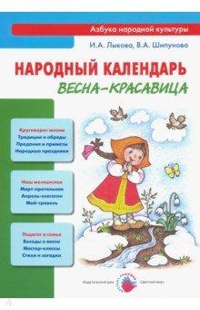 Народный календарь. Весна - красавица. Книга для педагогов и родителей - Лыкова, Шипунова