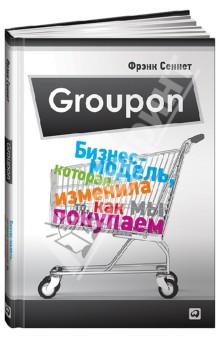 Groupon. Бизнес-модель, которая изменила то, как мы покупаем - Фрэнк Сеннет