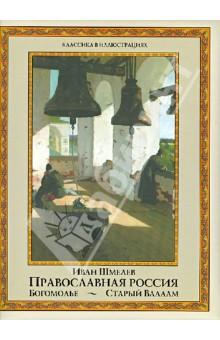 Православная Россия: Богомолье. Старый Валаам - Иван Шмелев