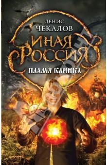 Пламя клинка - Денис Чекалов