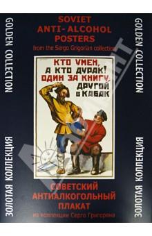 Советский антиалкогольный плакат. Из коллекции Серго Григоряна