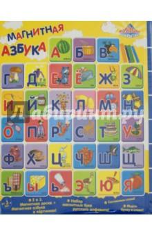 Магнитная азбука. Магнитные пазлы для детей 3-6 лет (12902)
