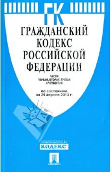 Гражданский кодекс Российской Федерации. Части 1-4 по состоянию на 25.04.13