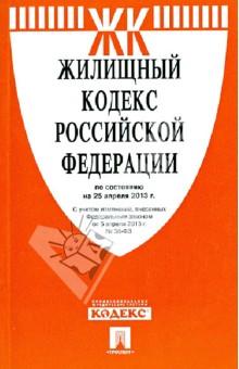Жилищный кодекс Российской Федерации по состоянию на 25.04.13