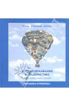 Воздухоплавание в фалеристике. Знаки, значки, медали, жетоны - Таран, Павлов, Кибовский