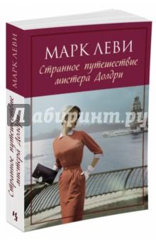 Купить Марк Леви: Странное путешествие мистера Долдри