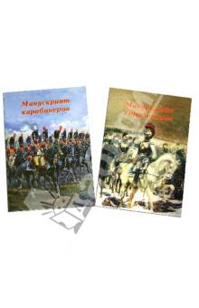 Манускрипт карабинеров. В 2-х томах - А. Альбер