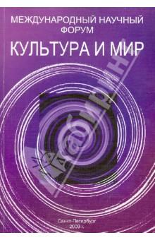 Культура и мир: Сборник статей - Борзова, Кондаков, Запесоцкий