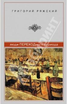 Люди ПЕРЕХОДного периода - Григорий Ряжский
