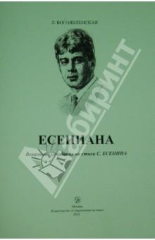 ЕСЕНИАНА. Вокальные сочинения на стихи С. Есенина - Людмила Богоявленская