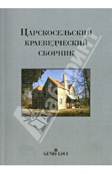 Царскосельский краеведческий сборник