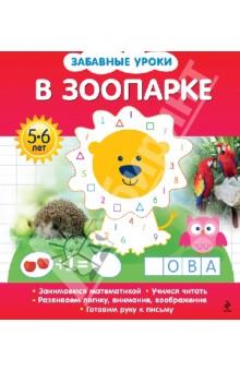 В зоопарке - Олеся Обозная