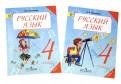Гдз русский язык 4 класс полякова 1