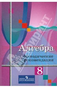 Купить Колягин, Ткачева, Шабунин: Алгебра. 8 класс. Методические рекомендации. Пособие для учителей ISBN: 978-5-09-027755-6