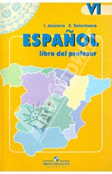 Испанский язык. 6 класс. Книга для учителя. Пособие для учителей - Анурова, Соловцова